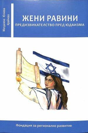 юдаизъм