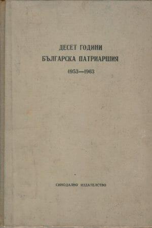 Юбилеен сборник