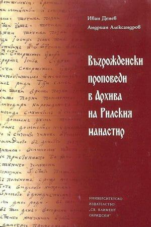 проповеди архив