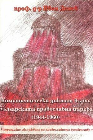 Иван Денев