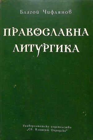 Православна Литургика