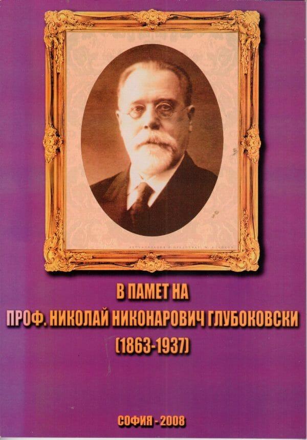 проф. Николай Никанорович Глубоковски (1863-1937)
