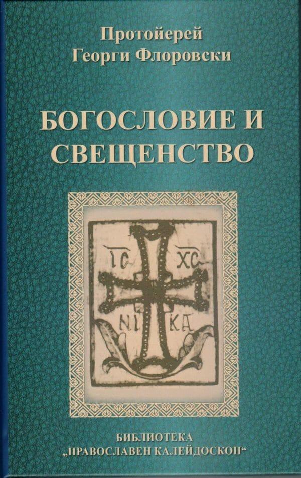 Богословие и свещенство