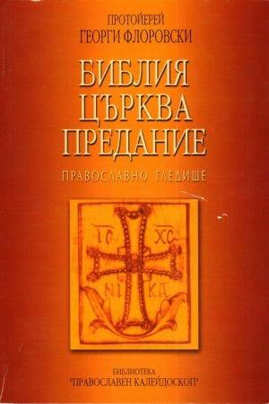 Библия, Църква, Предание