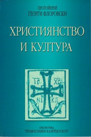 християнство и култура