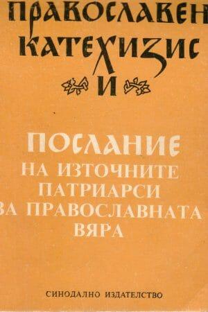 Православна вяра