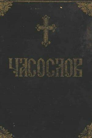 Църковно-богослужебна книга