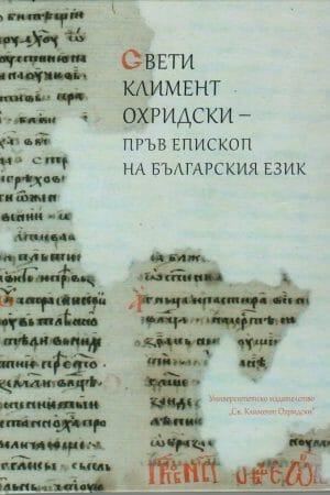 Учредяване на Българската екзархия