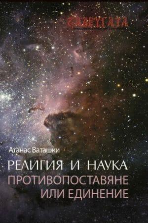 Религия и наука