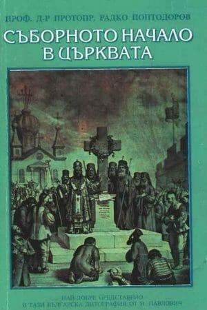 Радко Поптодоров