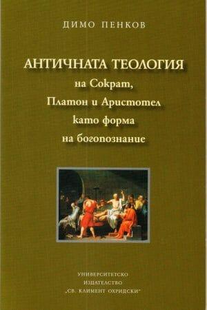 антична теология