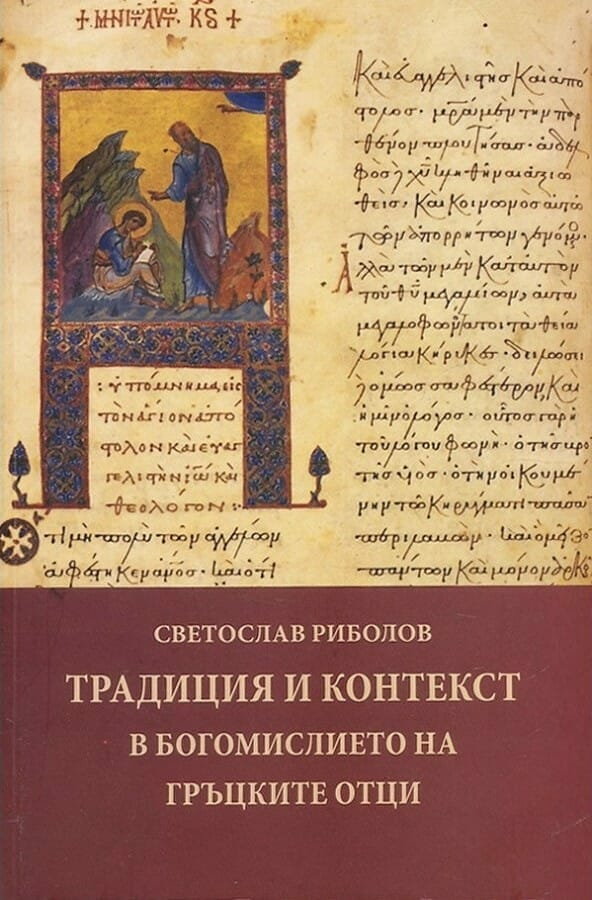православно богословие