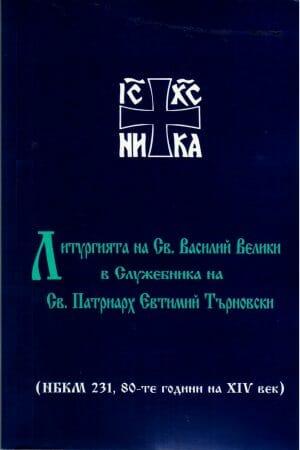 Литургия св. Василий Велики