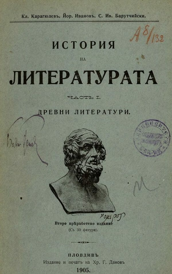 История на литературата