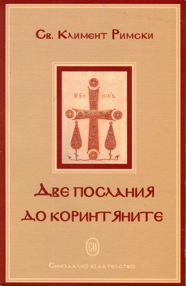 Послание до Коринтяни