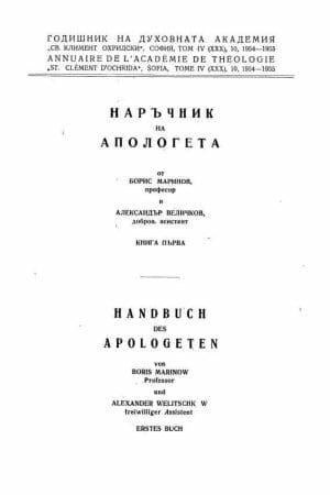 Християнска апологетика