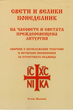 сборник с богослужебни книги