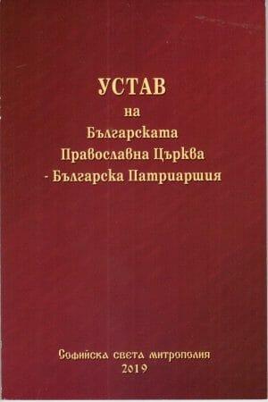 Устав на БПЦ