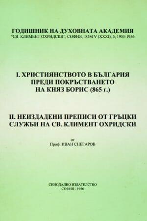 Християнството в България