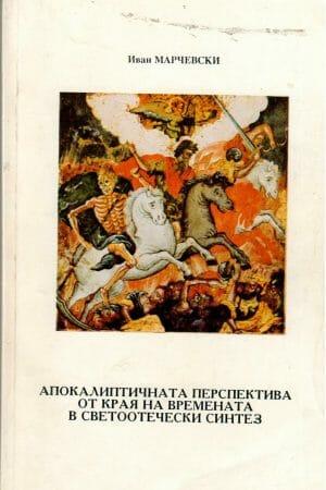 "Апокалипсис и книга ""Откровение"""