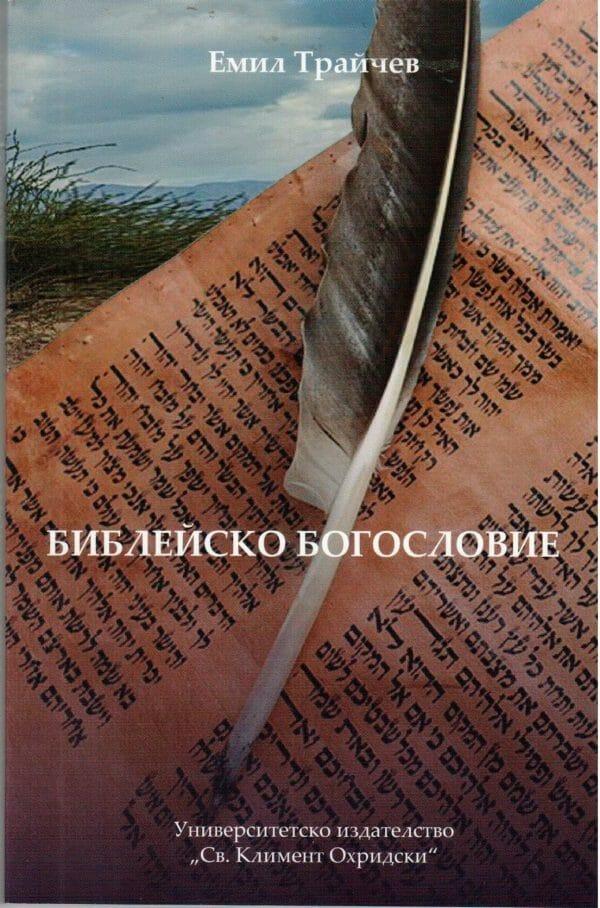 Библеистика