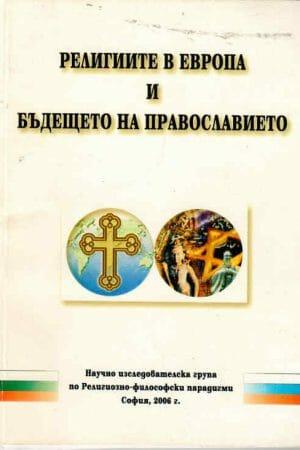 Нехристиянски религии