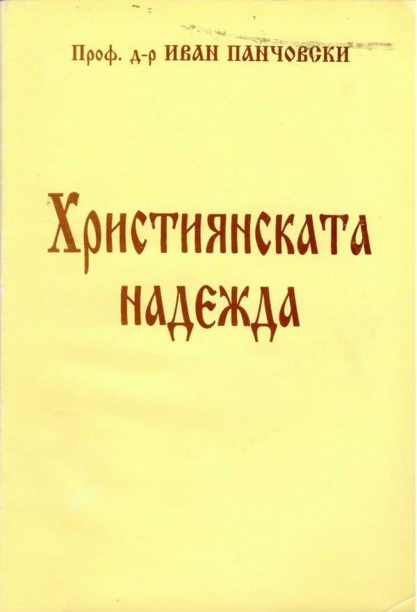Иван Панчовски
