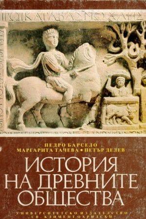 История на древните общества