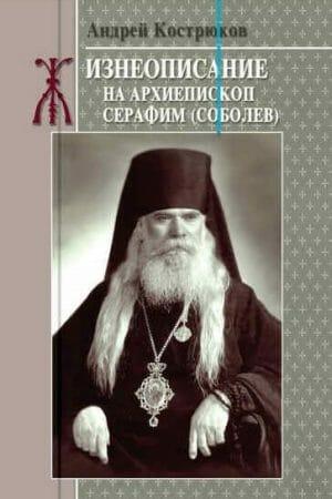 Архиепископ Серафим (Соболев))