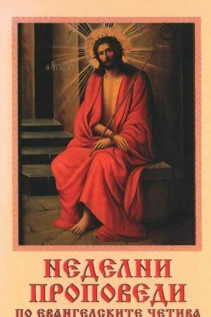 Проповеди, евангелие