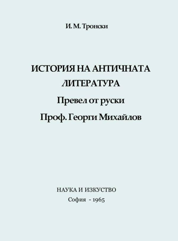античност