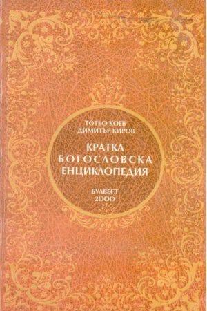 Енциклопедия - богословска