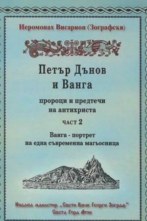 Ванга и Петър Дънов