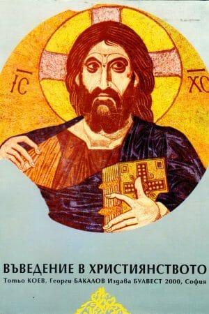 Въведение в християнството. Тотьо Коев