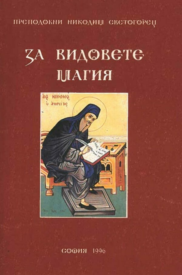 видове магия - православно християнско становище