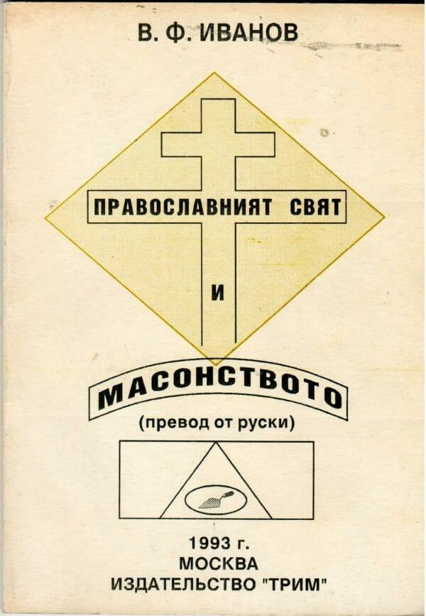 Православно християнство и масонство