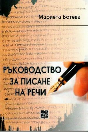 Писане на речи