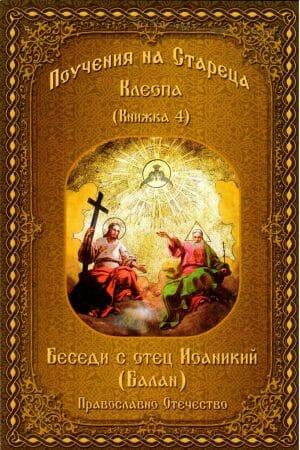 Сътворение, рай и ад; Вяра и благодат; Молитва и Света Литургия; Грях, изповед и причастие; Страдание, изкушения и магии.