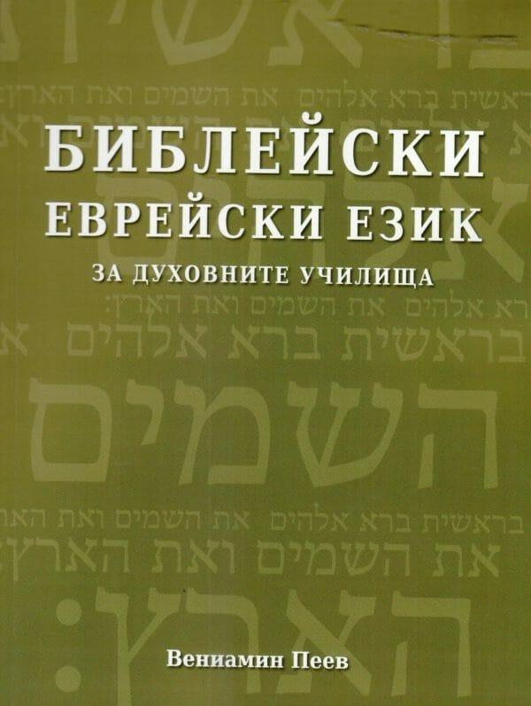 Еврейски език за духовни училища