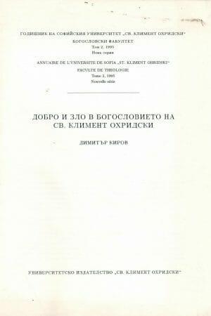Св. Климент Охридски - добро и зло