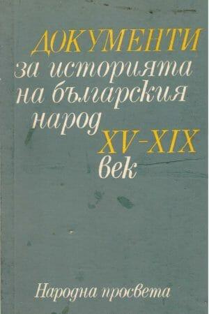 Документи за историята на българския народ по време на османското владичество