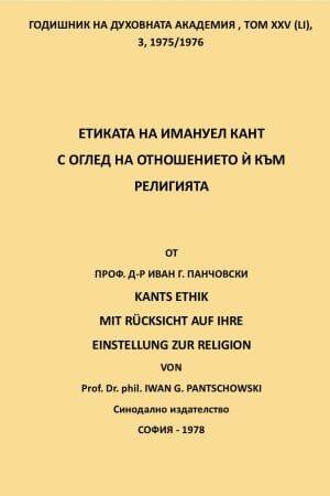Етиката на Кант