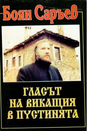 Кръстителя, насилствено помохамеданчени българи