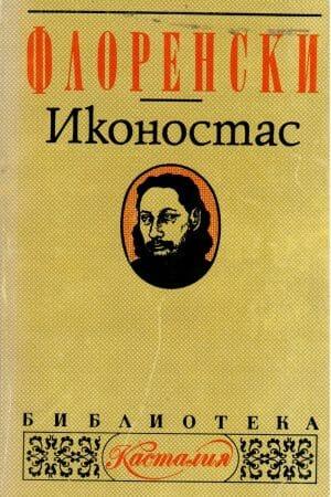 Отец Павел Флоренски
