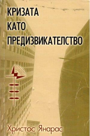 Цивилизационни и политически процеси