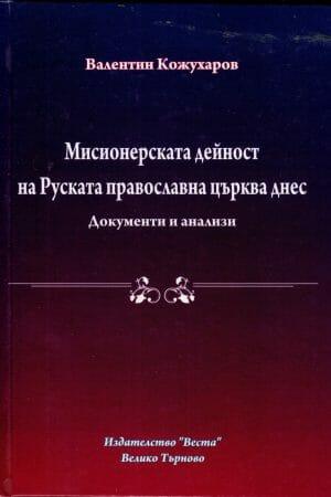 Мисионерската дейност на Руската църква