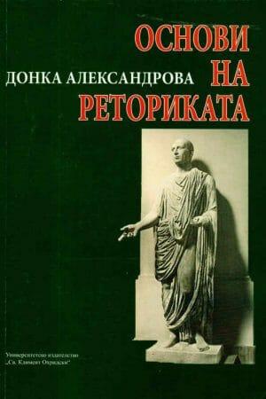 Историко-теоретически основи на реториката