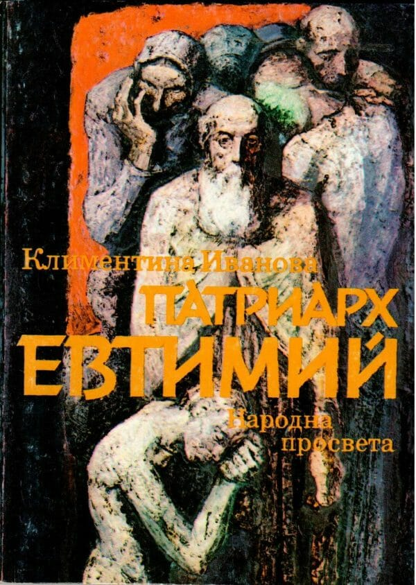 Патриарх Евтимий - личност и дело