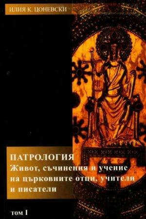 Патрология, светоотеческа литература