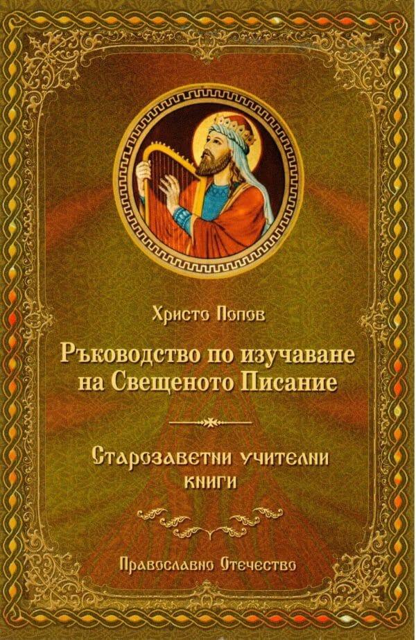 Свещено Писание на Стария Завет
